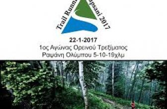 1ος Ορεινός Αγώνας – Ραψάνη Ολύμπου