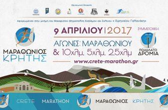 2ος Μαραθώνιος Κρήτης - Creta Marathon 2017