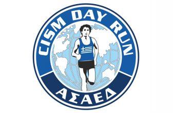 Πρωτάθλημα Ενόπλων Δυνάμεων και Σωμάτων Ασφαλείας - CISM Day Run 2017