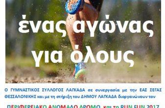 Περιφερειακός Ανώμαλος Δρόμος Θεσσαλονίκης 2017 & Run Fun Λαγκαδά