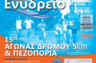 15ος Αγώνας Δρόμου Ο.Υ.Κρήτης, 5 χλμ & Πεζοπορία