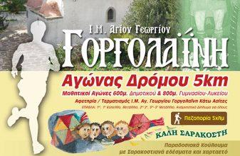 Αγωνιστική εκδήλωση εορτασμού 25 χρόνων Ομίλου Υπεραποστάσεων Κρήτης