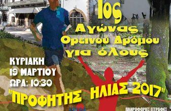 1ος Αγώνας Ορεινού Δρόμου για όλους «Προφήτης Ηλίας»