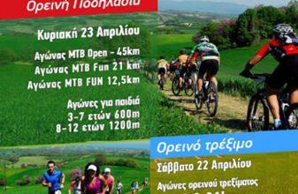 11ο SMF Sfendami Mountain Festival