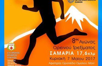 Samaria Run 2017