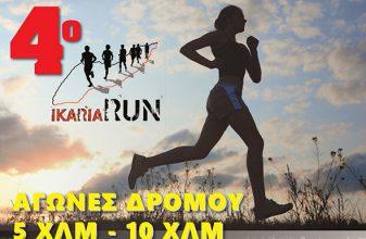 4o Ikaria Run