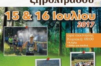 7ος Αγώνας ορεινού τρεξίματος Ξηρολιβάδου