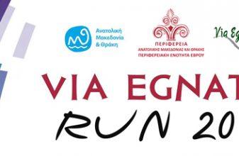 Via Egnatia Run 2017