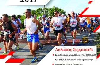 Pella Half Marathon 2017