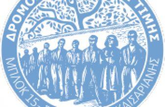 Δρόμος Μνήμης και Τιμής Μπλοκ 15 - Σκοπευτήριο Καισαριανής