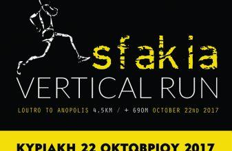 Sfakia Vertical Run 2017