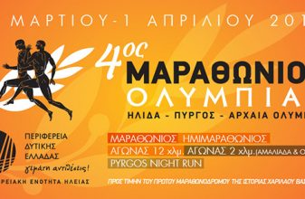 4ος Μαραθώνιος Ολυμπίας