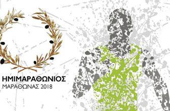 5ος Ημιμαραθώνιος «Μαραθώνας 2018»