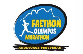 7ος Faethon Olympus Marathon «Απόστολος Τσουρέκας»