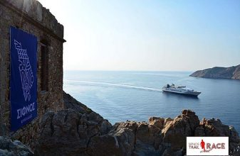 Sifnos Trail Race