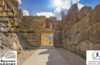 13ος Αργειακός-Μυκηναϊκός Δρόμος