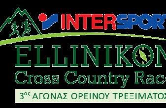 INTERSPORT ELLINIKON Cross Country Race 2018