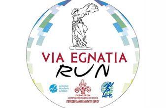 Via Egnatia Run 2018