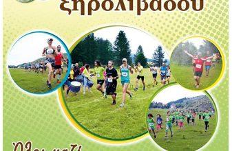 8ος Αγώνας Ορεινού Τρεξίματος Ξηρολίβαδου