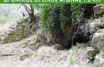 1ος Δρομικός Ορεινός Αγώνας Αρχαίο Ασκληπιείο Σκάλας Ναυπακτίας