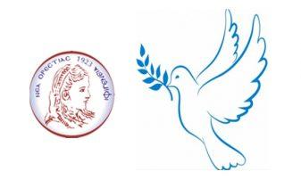 Δρόμος «Ειρήνης» Ορεστιάδας