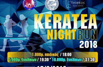 Keratea Night Run 2018