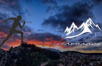 Λέβαδος Mountain Trail 2019