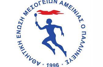 Αγώνες Στίβου «Αμεινίας ο Παλληνεύς 2018»