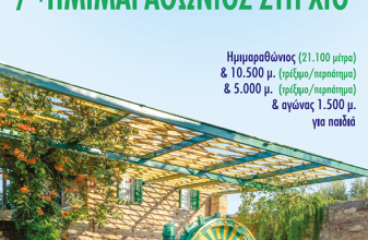7ος Ημιμαραθώνιος στη Χίο