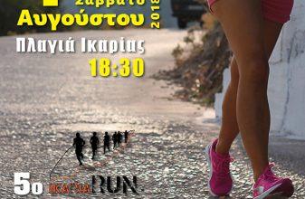 5ο Ikaria Run 2018