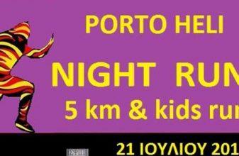 Porto Heli Night Run 2