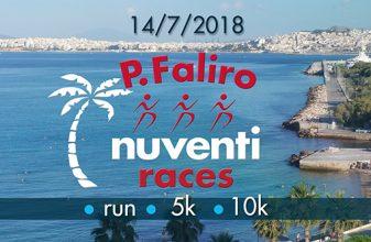 4οι Αγώνες Π. Φαλήρου 5 & 10 χλμ. «P. Faliro Races»
