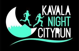 Kavala NightCityRun 2018