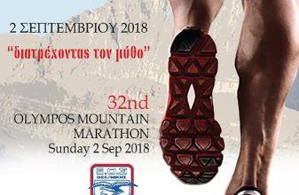 32ος Ορειβατικός Μαραθώνιος Ολύμπου