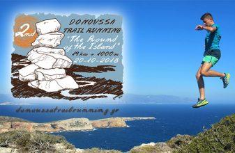 2nd Donoussa Trail Running «Ο Γύρος της Δονούσας»