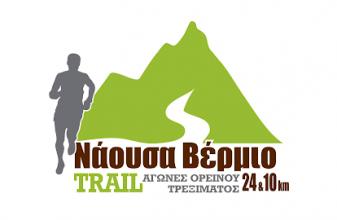 1° Νάουσα Βέρμιο trail 24χλμ & 10χλμ.
