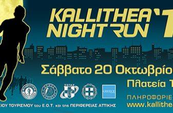 Kallithea Night Run 2018