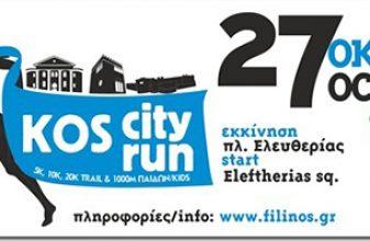Kos City Run 2018
