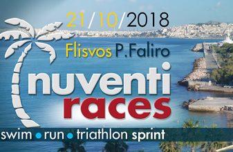 """5οι Αγώνες Π. Φαλήρου 5 & 10 χλμ. """"Nuventi Races"""""""