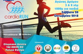 Cardio Run 2018
