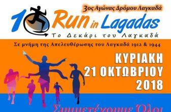 3ος Αγώνας Δρόμου Λαγκαδά - Run in Lagadas