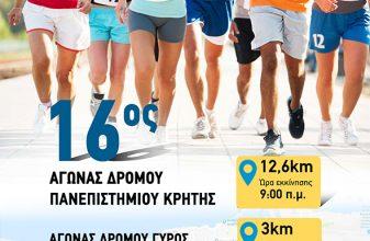 16ος Αγώνας Δρόμου Πανεπιστημίου Κρήτης