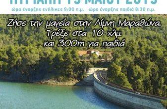 7ος Αγώνας Δρόμου Λίμνης Μαραθώνα