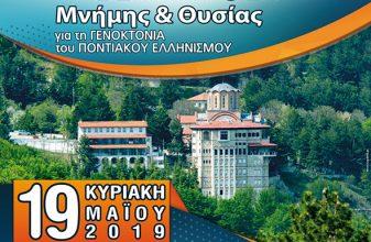 2ος Αγώνας Ορεινού Τρεξίματος Μνήμης και Θυσίας για τη Γενοκτονία του Ποντιακού Ελληνισμού