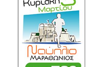 Μαραθώνιος Ναυπλίου - Nafplio Marathon 2019