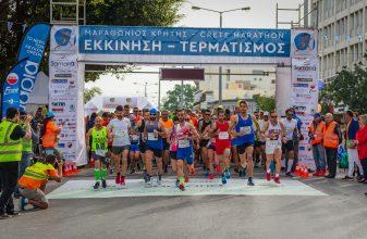 Ημιμαραθώνιος Κρήτης 2020 - Ακύρωση