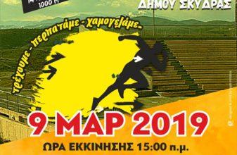 2ος Αγώνας Λόφου Μαυροβουνίου Σκύδρας (νέα  ημερομηνία)