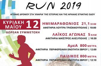 Via Egnatia Run 2019