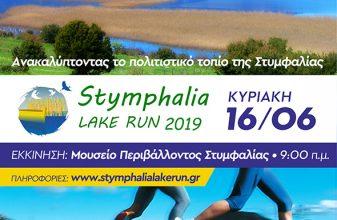 Stymphalia Lake Run 2019