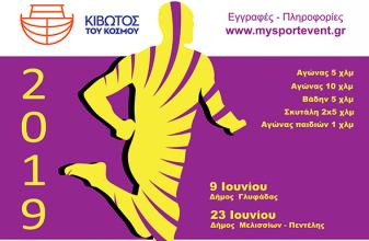 6ο Attika Run & Fun Grand Prix - Γλυφάδα